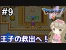 #9【DQ5】ドラゴンクエスト5で癒される!!王子の救出へ【女性実況】