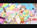 メリーゴーランド / Yo-SK feat.GUMI