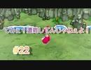 【#22 実況Play】ポケモンダンジョンDX ガラガラとカメックスの大冒険