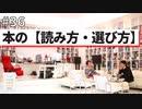 #36[全編]石田衣良の本の『読み方・選び方』【大人の放課後ラジオ#36】