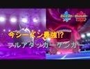 【ポケモン剣盾】ランクバトルで勝ちたい!part2【ゲンガー】