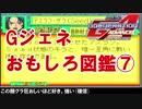 【Gジェネアドバンス】おもしろ図鑑【キャラ】SEED編