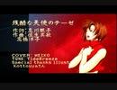 MEIKO カバー 「残酷な天使のテーゼ」/ 高橋洋子