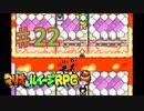 マリオ&ルイージRPGを実況プレイ22