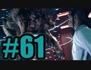 【実況】宝条が無駄に強キャラになっている【FF7R】#61
