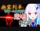 【幽霊列車】リゼ・ヘルエスタ悲鳴まとめ【にじさんじ】