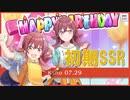 【シャニマス実況】小宮果穂誕生祭!初期SSRのコミュであの頃を振り返る【第2形態アーマードタイプ】