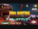 ジュラシックパークがFPSアプリで出たら多分こんなん、知らんけど【ディーノ狩猟サバイバルゲームの3D - アフリカのジャングルでハングリー恐竜】【クソゲーオブザヒデー