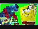 【スポンジ・ボブ】ロックボトムへ突入【SpongeBob SquarePants: Battle for Bikini Bottom - Rehydrated】#17