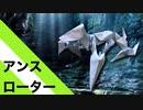 """【折り紙】「アンスローター」 12枚【回転体】/【origami】""""Unslaughter"""" 12 pieces【rotating】"""