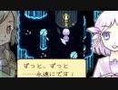 【勇者と魔王と】ディアーレイスを実況プレイ!【亡霊の物語】part6