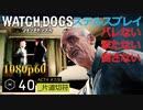 Watch dogs ステルスプレイ #40 〔片道切符〕