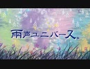 雨声ユニバース。/HIRO【歌ってみた】