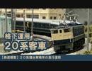 【鉄道模型】20系寝台客車晩年の急行運用