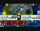【ポケモン剣盾】等倍ごときでは進化の奇石を持ったモンジャラは倒せない!