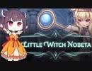 【Little Witch Nobeta】東北ノベタンの大冒険◆1【東北きりたん実況】