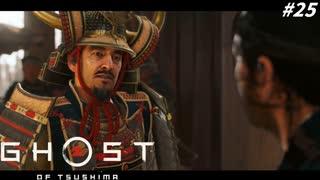 【ゴースト オブ ツシマ】仁の誉高すぎる戦術にドン引きしてしまう叔父上 #25【Ghost of Tsushima】