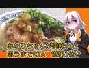 【油淋鶏追走RTA】 あかりちゃんが美味いと思うまでRTA 23:58 世界1位?
