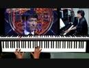 「#大いなる相手 ・勝手に #ピアノ #コンチェルト」 #TBS #半沢直樹 #絶対音感 を持つ プロ #ピアニスト が メッチャ作り込んだアレンジ♪  #服部隆之 #堺雅人 #香川照之