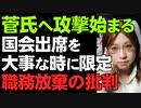 菅氏「総理の国会出席は大事なところに限定を」批判集中について解説【なんでも批判が生き甲斐のスガガー誕生】
