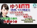 チャンネルAJER2020.9.9onair(4)y_水野ゆうき_「【恒例 マスク検証】ミズノユウキがミズノマスクを検証する」