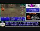 FF2(GBA) RTA_3時間10分2秒_Part2/6