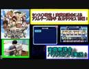 【センス〇確定】いざアスレテース野手、全力サクセス!!前編【実質無課金 パワプロアプリ】#9