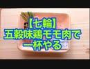【七輪】五穀味鶏モモ肉で一杯やる