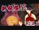 【仁王2DLC】源平討鬼伝 06【人妖相克の果て/新妖怪ぬっぺふほふ】