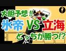 【新テニスの王子様】氷帝VS立海どっちが勝つ??奇跡のドリームマッチを大胆予想スペシャル!!【トークラジオ】
