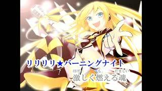 【ニコカラ】リリリリ★バーニングナイト(キー-1)【on vocal】