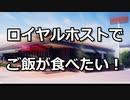 【Rana64346】ロイヤルホストでご飯が食べたい!【オリジナル】