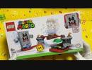 レゴマリオを実況プレイ~バッタンのマグマチャレンジ~