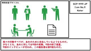 【ゆっくり紹介】SCP-999-JP【I am No.9】