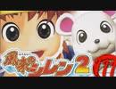 【風来のシレン2】ミノが固い【実況初プレイ】111