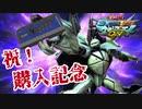【EXVSMBON】祝!アケコン購入記念にターンXを使ってみた【マキオン】
