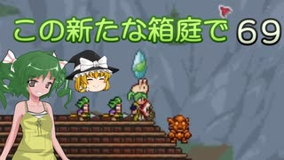 【ゆっくり実況プレイ】この新たな箱庭で part69【Terraria1.4】