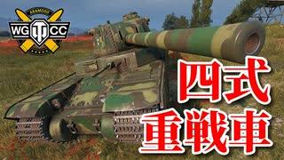 【WoT:Type 4 Heavy】ゆっくり実況でおくる戦車戦Part784 byアラモンド