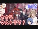【DMC5】ささらマストダイ Mission12【CeVIO実況】