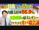 #785 朝日新聞「日本史上の汚点」の内閣支持率56.9%。安倍政権の最大のレガシーは「マスコミの井戸端会議」|みやわきチャンネル(仮)#925Restart785