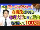 #786 テレビ朝日「モーニングショー」が石破茂元幹事長を総理大臣に推す理由。既得権って100万円の話?|みやわきチャンネル(仮)#926Restart786
