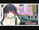 【添い寝】かまって妹ちゃんの耳かき【ASMR】CV 飯野かな imoto-chan's earpick