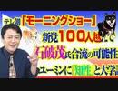 #787 テレビ朝日「モーニングショー」新党100人越えで石破茂氏合流の可能性。ユーミンに「知性ない」と大学講師|みやわきチャンネル(仮)#927Restart787