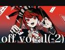アンチジョーカーoff vocal(-2) 男性キー【マイキP - (ラトゥラトゥ)】