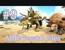 【ARK Crystal Isles】いかだトラップを使って、ドエディクルス&アンキロサウルスをテイム!【Part9】【実況】