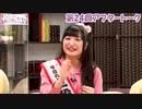 【高画質】大西亜玖璃・高尾奏音のあぐのんる~むらぼ♪第24回アフタートーク