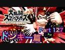 【実況】大乱闘スマッシュブラザーズSPECIALやろうぜ! その127 オンライン対戦篇63ッ!