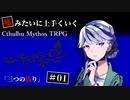 【クトゥルフ神話TRPG】三つの偽り #1【うそうま卓】