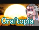 【Craftopia】死神茜ちゃんの平和なクラフトピア