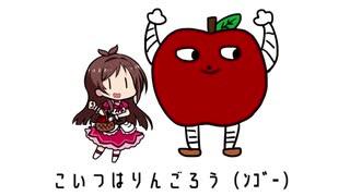 「たべるんごのうた」を辻野あかりが歌ってくれたんご
